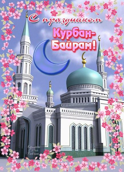 Открытки с праздником Курбан-Байрам - m
