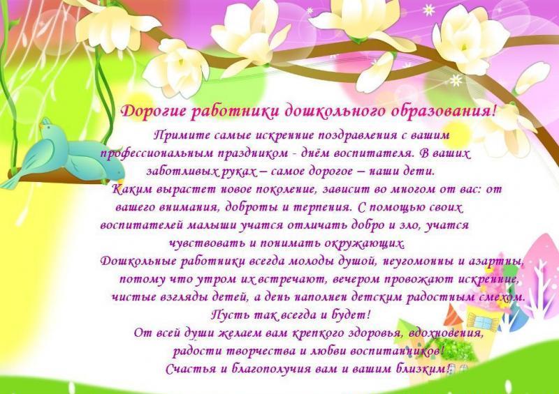 Поздравления день дошкольника